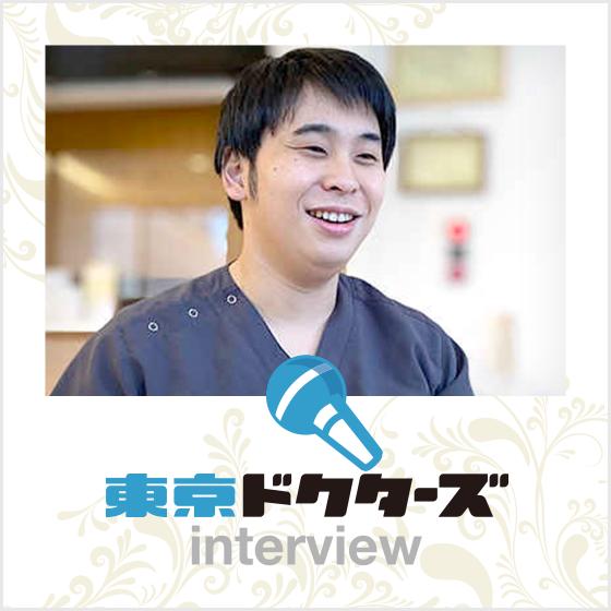 東京ドクターズインタビューバナー